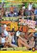 Guys Go Crazy 38: Gay-B-Q Sausage Fest! DVD - Front