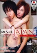 Men Of Japan 1 DVD - Front